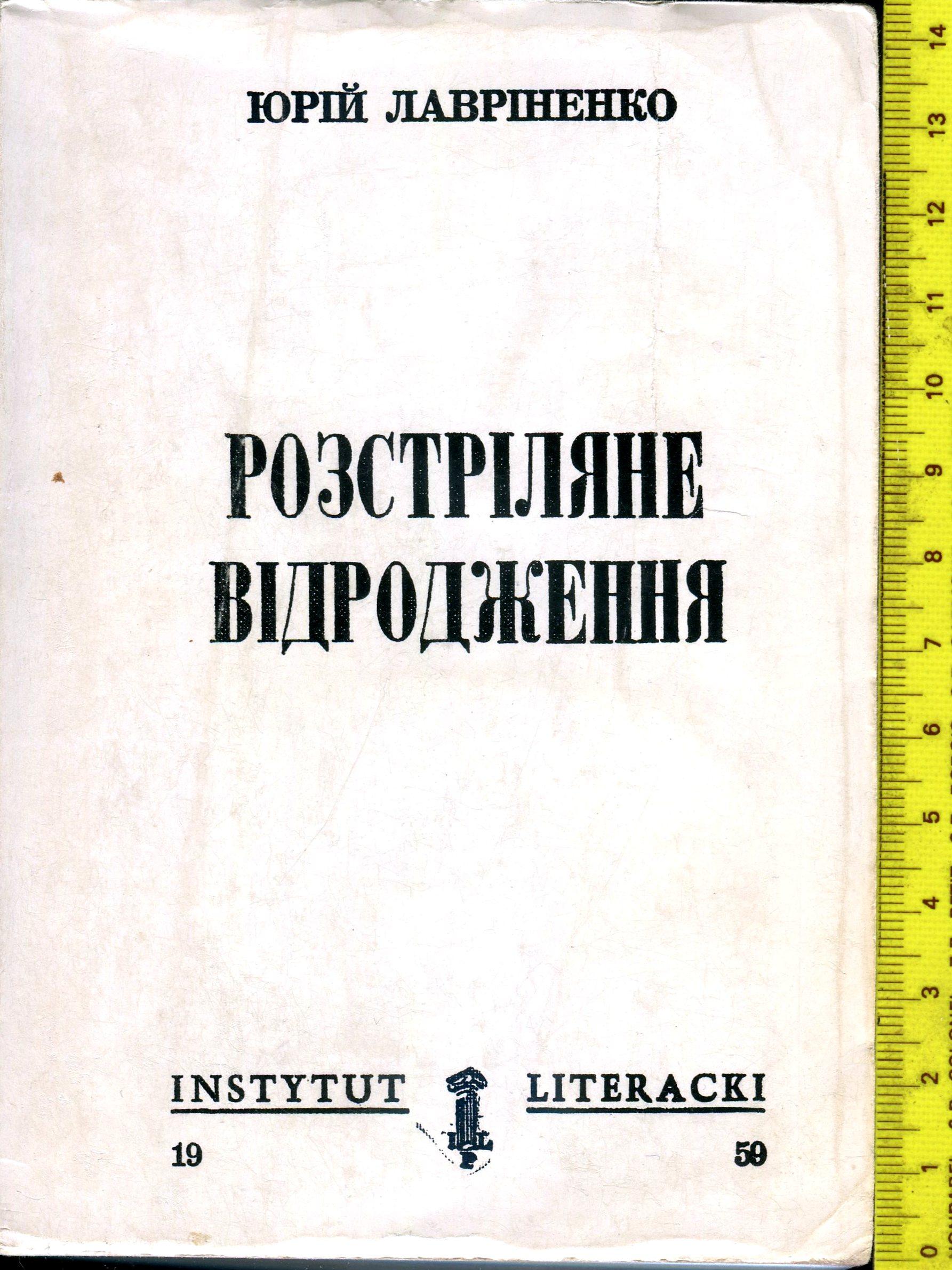 <div class='inner-box'><div class='close-desc'></div><span class='opis'><p><em>Rozstrzelane odrodzenie</em>&nbsp;Jurija Ławrinenki. Okładka wydania kieszonkowego z 1987 r. , przeznaczonego do wysyłania na Ukrainę. Tom wydało bez zgody i wiedzy Jerzego Giedroycia nowojorskie, ukraińskie wydawnictwo <em>Proloh</em>. W korespondencji z&nbsp; Ławrinenką (kt&oacute;ry doni&oacute;sł mu o pirackiej inicjatywie) Giedroyc pisał: <em>...najważniejsze, że zrobili to bardzo starannie</em>. (w: Jerzy Giedroyc -&nbsp;Emigracja ukraińska. Listy 1950-1982, s. 20, Czytelnik 2004)</p></span><div class='clearfix'></div><span>Sygn. sm00450</span><div class='clearfix'></div><span>© Instytut Literacki</span></div>